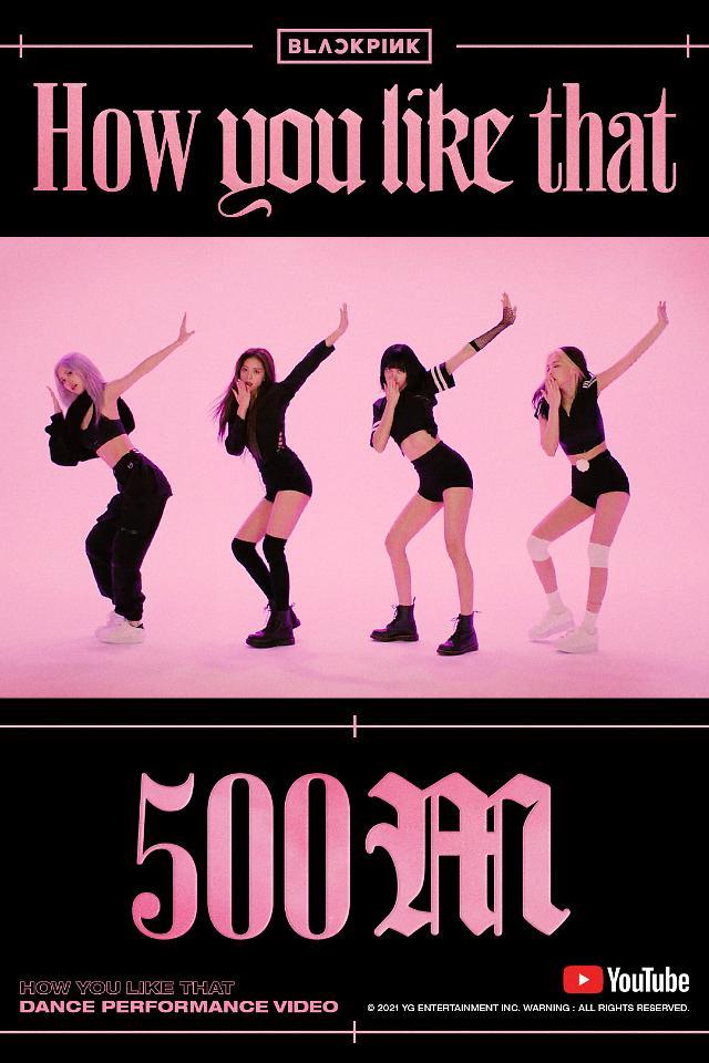 블랙핑크 역시 유튜브 퀸, 하우 유 라이크 댓' 안무영상 5억뷰···K팝 최초