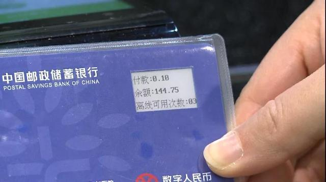 中 디지털 위안화 하드웨어 지갑 상하이서 첫 테스트 사용