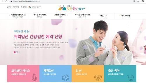 """""""准备好丈夫要吃的小菜……"""" 首尔市孕妇产前提示引热议"""