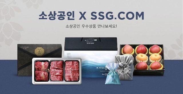 SSG닷컴과 손잡은 소상공인, 매출도 쓱 늘었네
