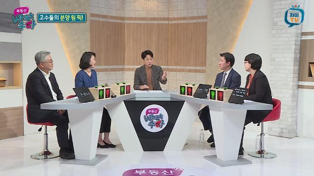 부동산 상승장vs하락장...GS건설, 자이TV 부동산 왓수다 공개