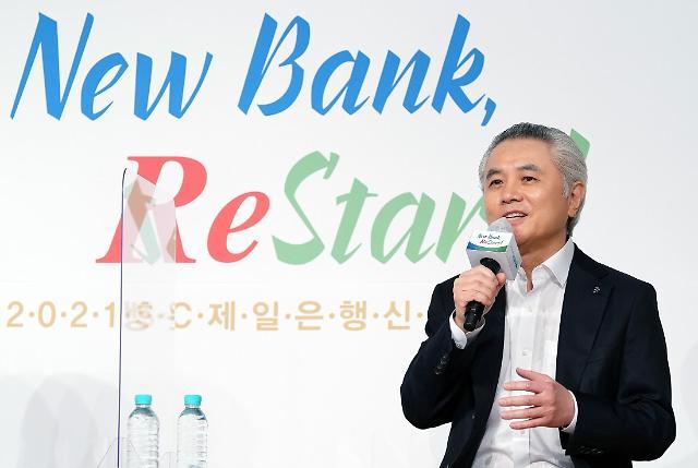 """박종복 SC제일은행장 """"총체적 리스타트 필요…증권 복합점포 개설할 것"""""""