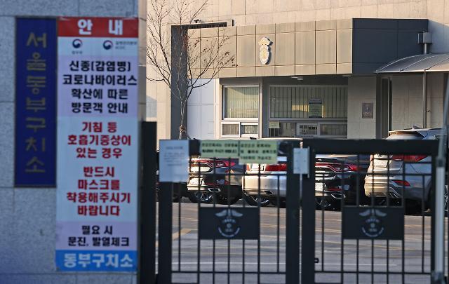 동부구치소 66명 추가확진…교정시설 누적환자 1191명