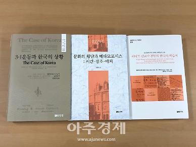 숭실대, 한국기독교문화연구원 인문한국플러스 사업단 총서 3권 발간