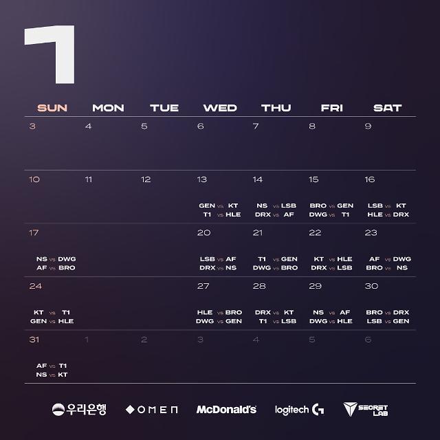 LCK 스프링, 13일 온라인 개최