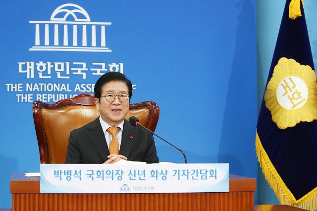 """박병석 의장 """"사면권은 대통령 고유 권한"""""""