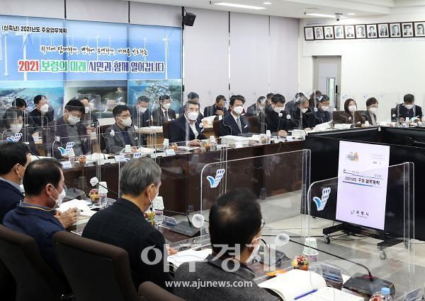 보령시, 2021년도 주요업무 보고회 개최