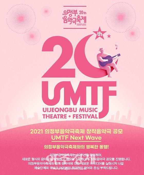 의정부문화재단, 음악극축제 20주년 기념 창작음악극 공모