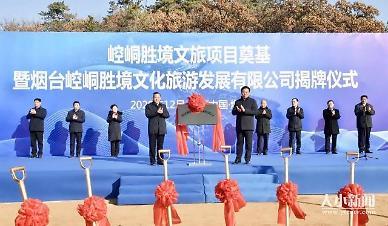 옌타이시, 쿵퉁문화관광 프로젝트 착공식 개최 [중국 옌타이를 알다(532)]