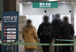 [コロナ19] 8日からすべての外国人に「PCR陰性確認書」 提出を義務づけ