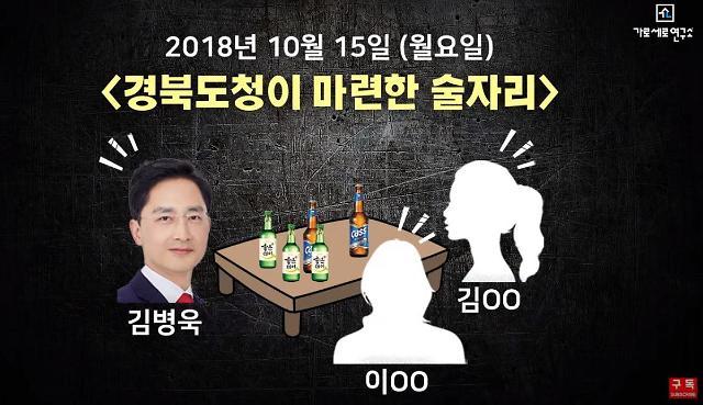 """가세연 인턴 성폭행 폭로에 김병욱 """"사실 아냐, 역겨운 방송"""" 반박"""