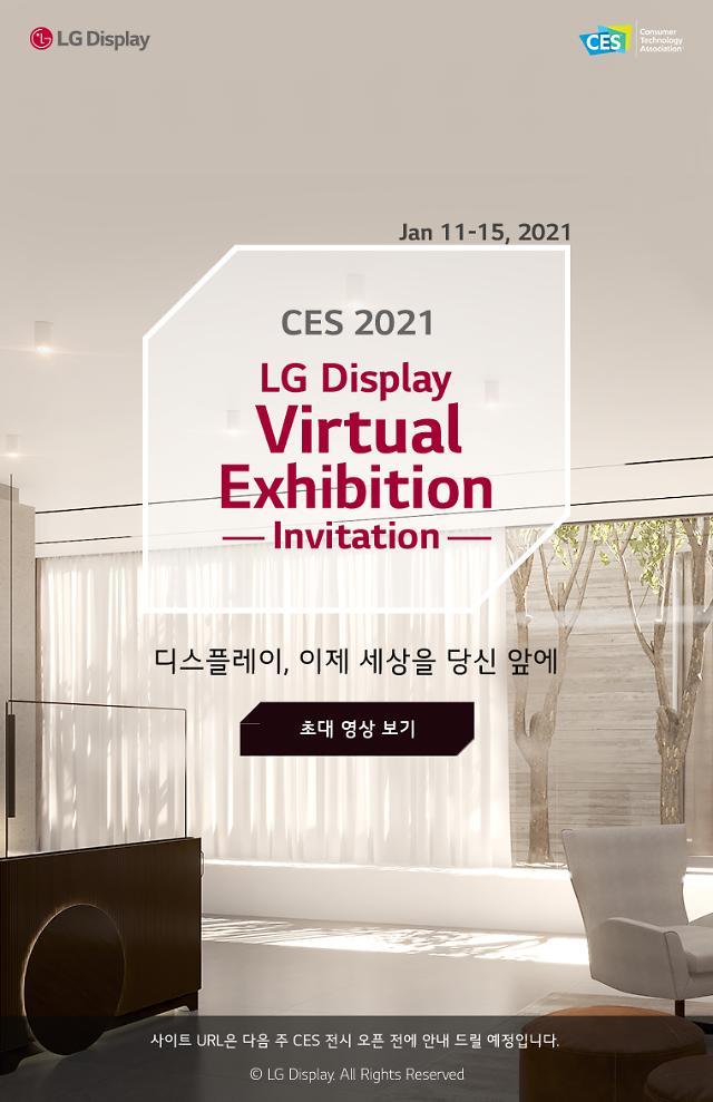 LG디스플레이, 올해 CES서는 일반인에 신기술 '활짝 공개'