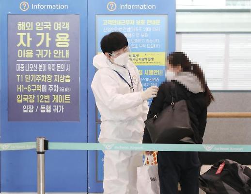 明日外国人入韩须提交核酸检测阴性证明