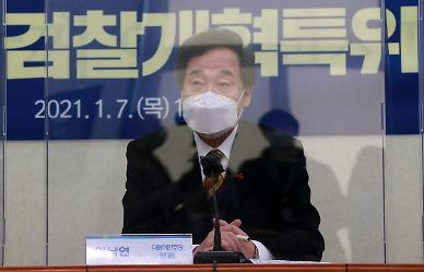 與검찰개혁특위 2월까지 검찰개혁 입법완료