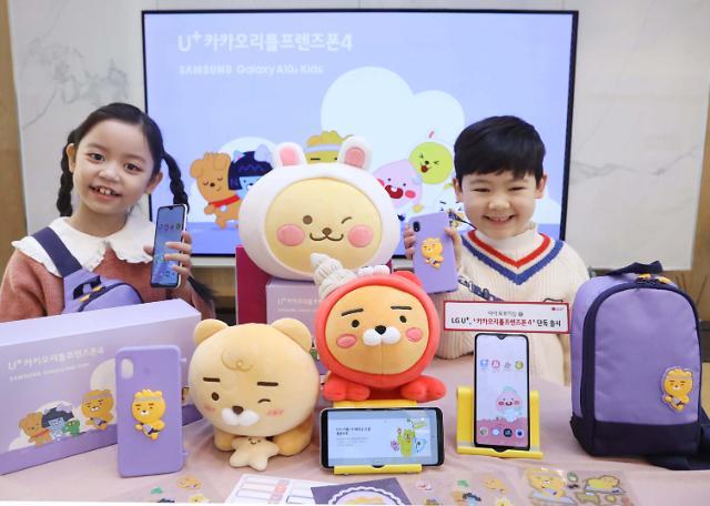 자녀 보호기능 강화한 U+카카오리틀프렌즈폰4 출시