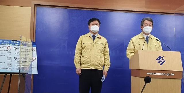 부산시, 2천2백억 부산형 재난지원금 설 전 지급 완료 목표