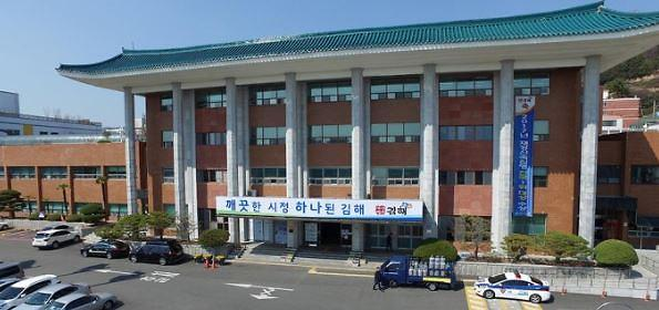 김해시, 코로나19 역학조사서  동선 숨기는 등 거짓 진술한 방해자 첫 고발