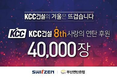 KCC건설, 새해 맞이 연탄 4만장 기부