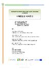 한국외대 장모네 EU센터, 제주평화연구원 공동 학술회의 개최