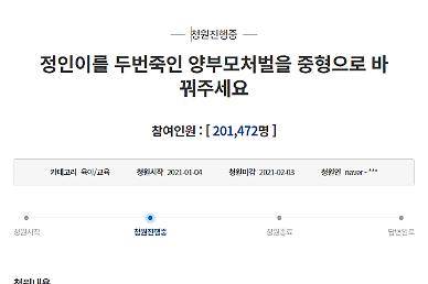 """""""정인이 사건 양부모 중형 처해야""""...靑 국민청원 20만 돌파"""