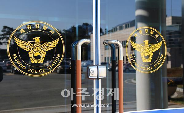 세종시 주민자치회장이 개인정보 유출했나?… 경찰에 진정서 제출