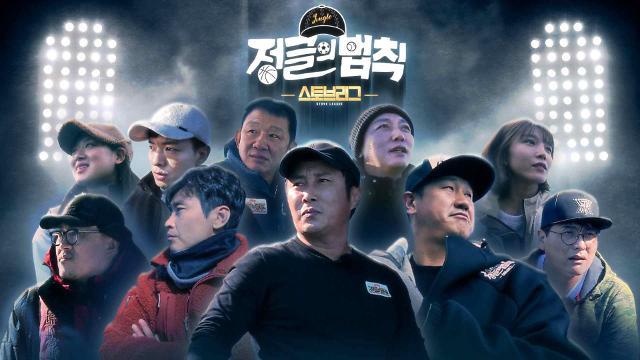 '정법-스토브리그' 새해 첫 시즌은 스포츠다···이동국·허재·이대호·나태주 총출동