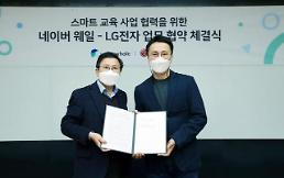 . LG Electronics teams up with Naver to develop cloud-based laptop for smart education.