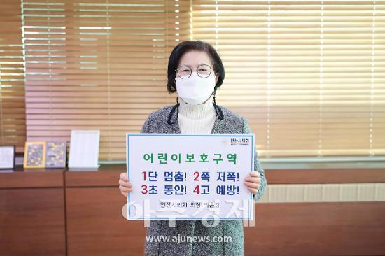 안산시의회 박은경 의장, 어린이 교통안전 릴레이 챌린지 참여