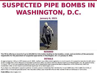 FBI, 美 의사당 근처 폭탄 의심장치 설치 용의자 공개수배