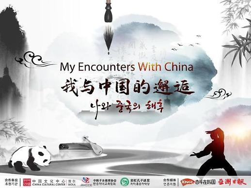 """讲述你的精彩故事,赢取文化中心免费汉语课程!——""""我和中国的邂逅"""" 线上征集活动开始了!"""