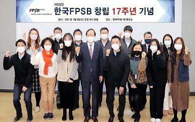 한국FPSB, 재무설계사 교육 강화…금융소비자 접근성 넓힌다