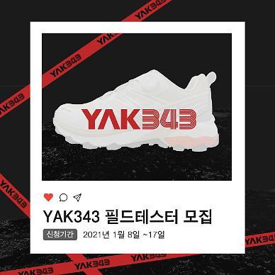 블랙야크, 신제품 '야크343' 필드 테스터 모집