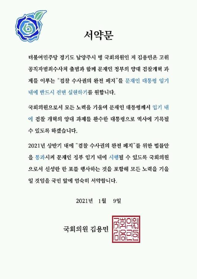"""""""검찰 수사권 완전 폐지""""…與 인사들, SNS 줄서약"""