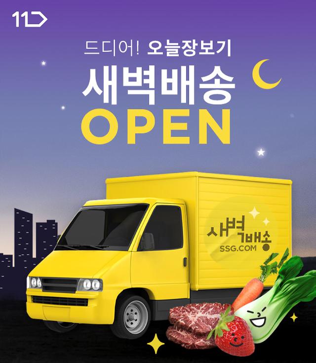 경쟁사 맞손으로 사세 키우는 11번가…SSG닷컴 새벽배송 연동