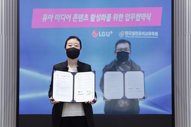 """LG유플러스, 유아 미디어 콘텐츠 강화…""""U+아이들나라 찐팬 확보"""""""
