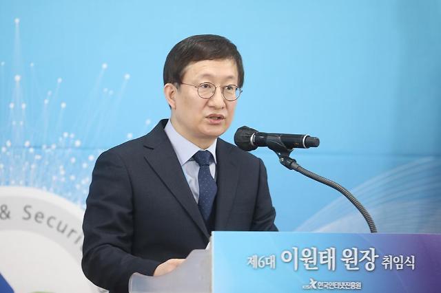 """이원태 KISA 원장 """"정보보호·디지털 최고 전문기관으로 거듭날 것"""""""