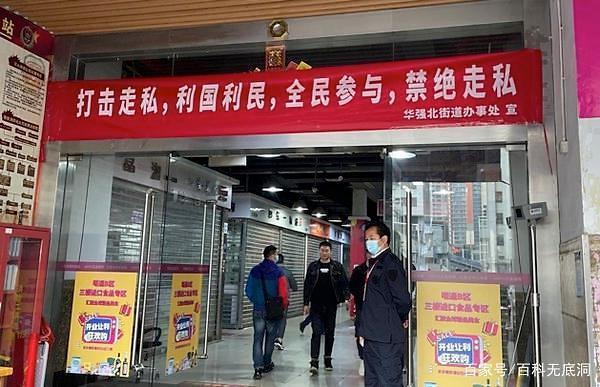 중국 화장품 유통 1번지→밀수 온상' 전락…선전 화창베이 현주소