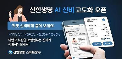 """신한생명, AI 챗봇 '신비' 고도화…""""보험료납입·대출신청도 가능"""""""