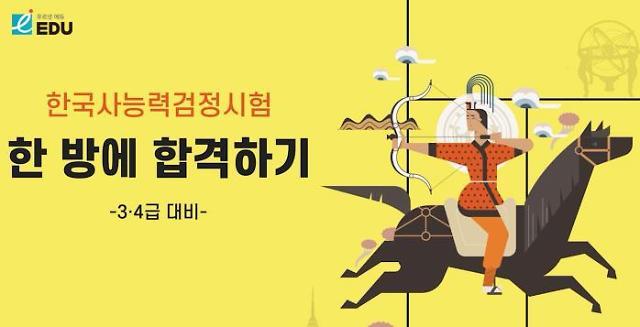 금성출판사, '겨울방학에 따자' 한국사능력검정시험 특강