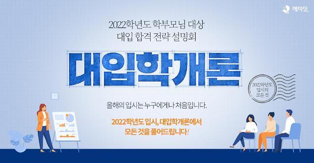 에이닷, 2022학년도 온라인 입시설명회 '대입학개론' 개최