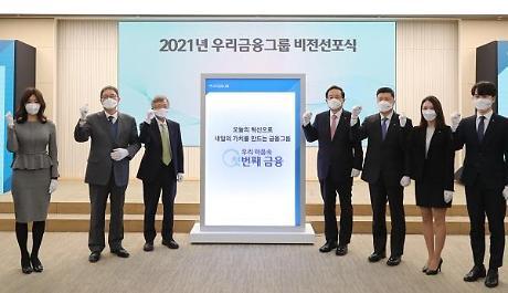 """손태승 우리금융 회장 """"디지털 혁신에 모든 그룹사 동참"""""""