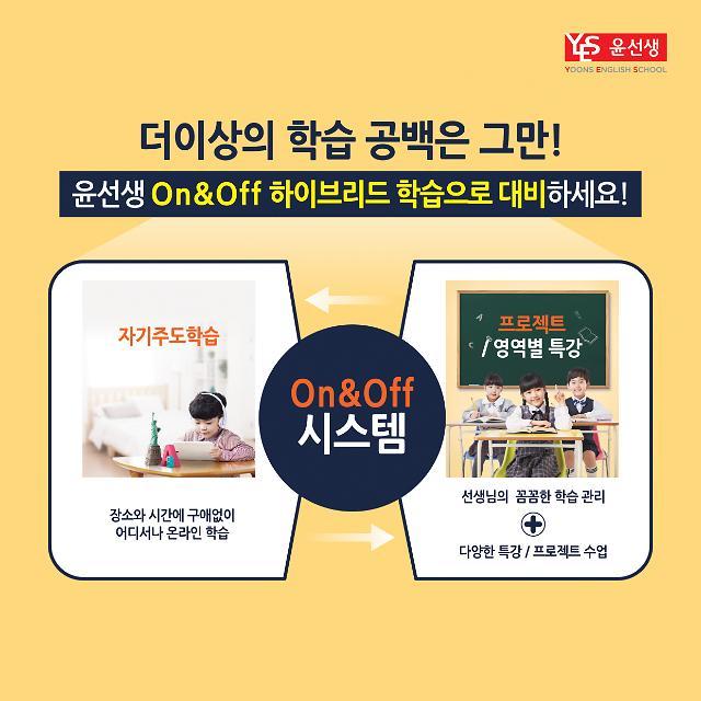 윤선생, 학원 및 공부방 '하이브리드 러닝' 서비스 전국 확대