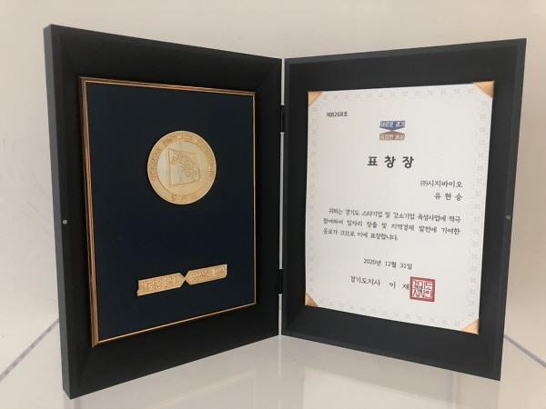 유현승 시지바이오 대표, 경기도 중소기업 성장발전 유공자 표창