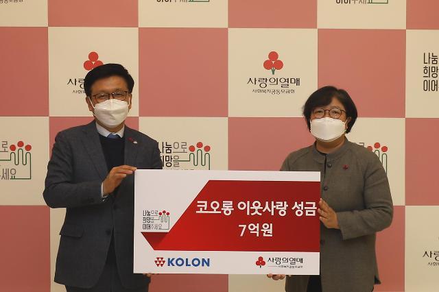 코오롱그룹, 희망나눔 성금에 7억원 전달
