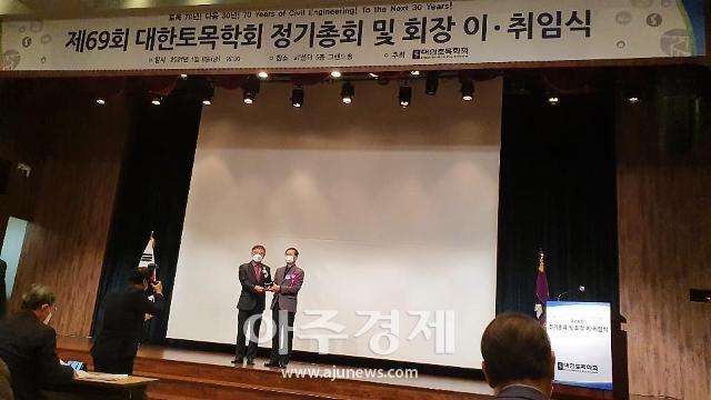 경복대 우종태 교수, 대한토목학회 저술상 수상