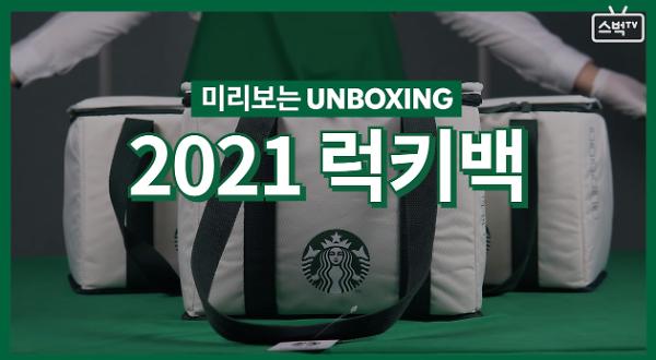2021 스타벅스 럭키백, 12일 출시…가격·구성품은?