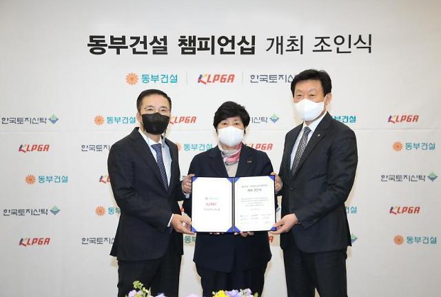 동부건설, 올 10월 KLPGA 챔피언십 개최