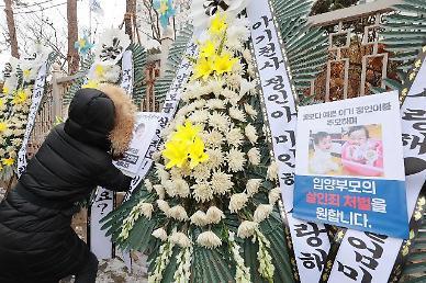 정인이 양부모 첫재판 방청권 오늘 오전 10시부터 문자응모