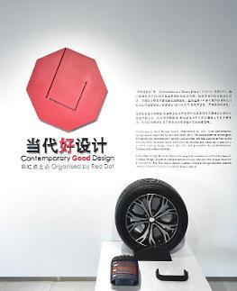 锦湖轮胎获中国2020红点当代好设计奖