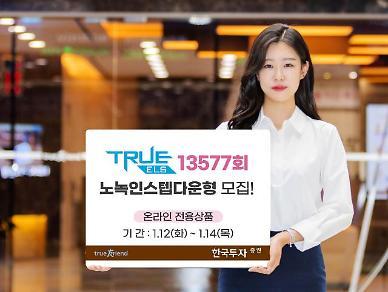 한국투자증권, 온라인 전용 TRUE ELS 13577회 모집